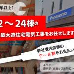 東京都の電気工事協力会社、一人親方募集!