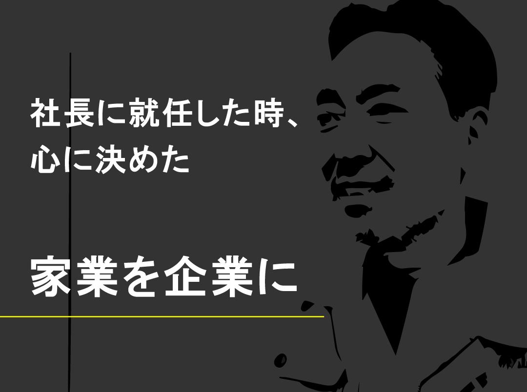 世田谷 求人 電気工事士 社長 働き方