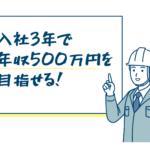 世田谷区電気工事会社の求人で年収500万を目指そう!
